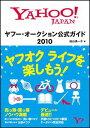 【送料無料】ヤフー・オークション公式ガイド(2010)