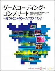 【送料無料】ゲームコーディング・コンプリート