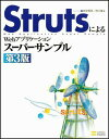 StrutsによるWebアプリケーションスーパーサンプル第3版