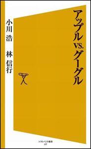 【送料無料】アップルvs.グーグル [ 小川浩 ]