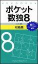 【送料無料】ポケット数独初級篇(8) [ ニコリ ]