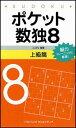 【送料無料】ポケット数独上級篇(8) [ ニコリ ]