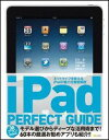 【送料無料】iPad PERFECT GUIDE