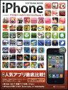 iPhoneこれは使える!アプリ&ツールガイドiOS 4 & iPhone 4