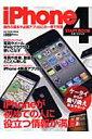 iPhone4スタートブック