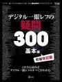 デジタル一眼レフの疑問300基本編増補改訂版