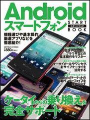 【送料無料】Androidスマートフォンスタートブック