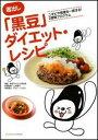 毒出し「黒豆」ダイエット・レシピ