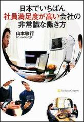 【送料無料】日本でいちばん社員満足度が高い会社の非常識な働き方