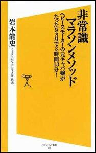 【送料無料】非常識マラソンメソッド