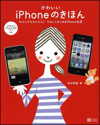 【送料無料】かわいいiPhoneのきほん