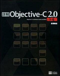 【送料無料】詳解Objective-C 2.0改訂版