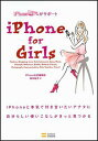 iPhone for Girls