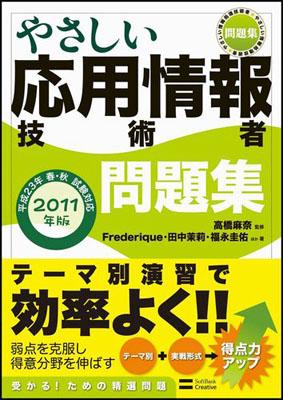 【送料無料】やさしい応用情報技術者問題集(2011年版)