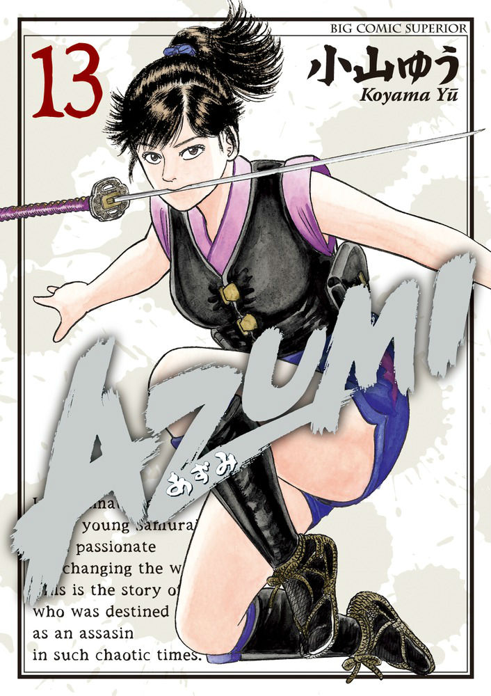 AZUMI-あずみー(13)