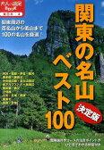 関東の名山ベスト100 決定版 (大人の遠足book)