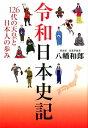 令和日本史記ー126代の天皇と日本人の歩みー [ 八幡和郎 ]