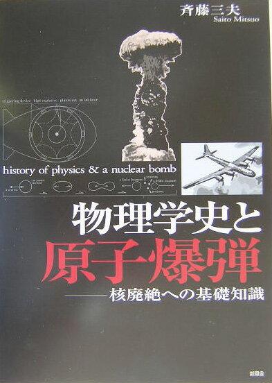 「物理学史と原子爆弾」の表紙