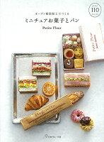 ミニチュアお菓子とパン