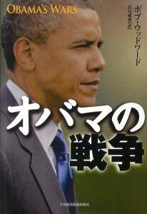 【送料無料】オバマの戦争