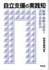 自立支援の実践知 阪神・淡路大震災と共同・市民社会 [ 似田貝香門 ]