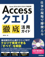 Accessクエリ徹底活用ガイド