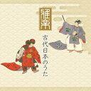 雅楽 古代日本のうた [ (伝統音楽) ]