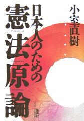 【送料無料】日本人のための憲法原論