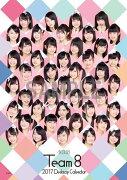 (卓上月めくり) AKB48 team8 カレンダー2017【楽天ブックス限定特典付】