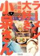 ラーメン大好き小泉さん(5) (バンブーコミックス) [ 鳴見なる ]
