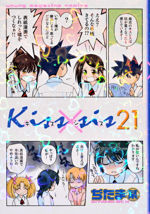 Kiss×sis(21)画像