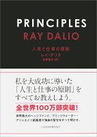 『PRINCIPLES(プリンシプルズ) 人生と仕事の原則』の画像