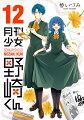 月刊少女野崎くん(12)