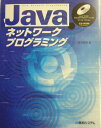 Javaネットワークプログラミング
