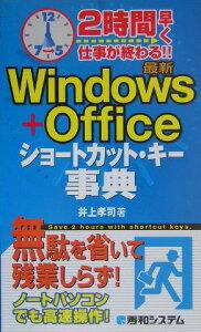 『最新 Windows + Office ショートカット・キー事典 - 2時間早く仕事が終わる!!(秀和システム)』(井上 孝司)
