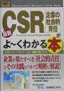 最新CSR(企業の社会的責任)がよ〜くわかる本