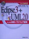 Eclipse 3+UML 2.0による実践ソフトウェア開発