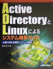 Active DirectoryとLinuxによるシステム構築ガイド
