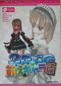 【送料無料】3DCG萌えキャラ工房