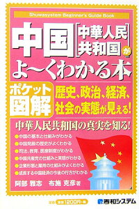 【送料無料】中国「中華人民共和国」がよ〜くわかる本