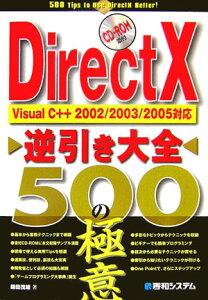 【送料無料】DirectX逆引き大全500の極意
