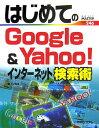 はじめてのGoogle & Yahoo!インターネット検索術