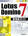 【送料無料】Lotus Domino 7管理者ガイド