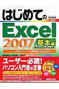 【送料無料】はじめてのExcel 2007(基本編)