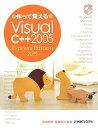 作って覚えるVisual(ヴィジュアル) C++ 2005 Express Ed