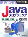 はじめてのJavaプログラミング改訂第3版