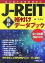 JーREIT最新格付けデータブック