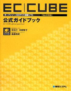 【送料無料】EC-CUBE〈Ver2対応〉公式ガイドブック