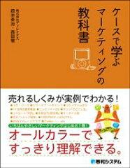 ケースで学ぶマーケティングの教科書