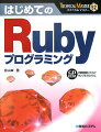 はじめてのRubyプログラミング